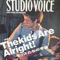 STUDIO VOICE 1995/11