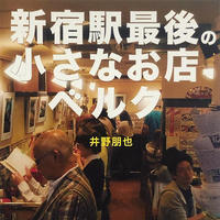 新宿駅最後の小さなお店ベルク