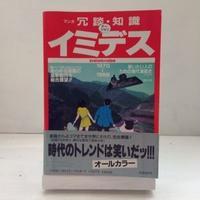 マンガ冗談・知識 イミテーションデス