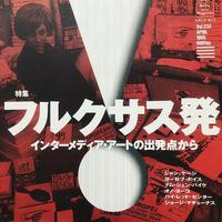 STUDIO VOICE 1995/04