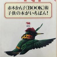 赤木かん子[BOOK]術 子供の本がいちばん!