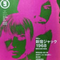 STUDIO VOICE 1998/09