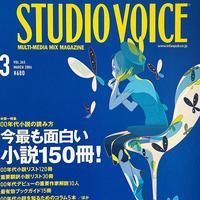 STUDIO VOICE 2006/03
