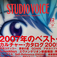 STUDIO VOICE 2007/12