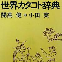 世界カタコト辞典