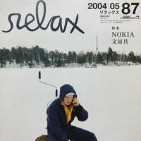 relax 2004/05