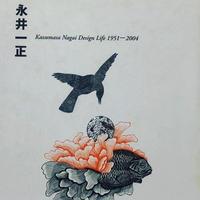 永井一正 design Life 1951-2004