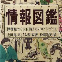 情報図鑑 博物館から大自然までのガイドブック