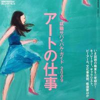 美術手帖 2009/02