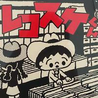 レコスケくん COMPLETE EDITION