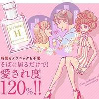 フェロモン香水 ジュテームH【期間限定】お試しムエット