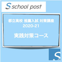 「都立高校 推薦入試 対策講座 2020-21」実践対策コース