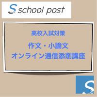 【高校入試対策】作文・小論文  オンライン通信添削講座【3回受講】