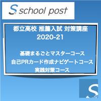 「都立高校 推薦入試 対策講座 2021-21」3コースセット
