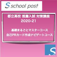 「都立高校 推薦入試 対策講座 2020-21」2コースセット(基礎まるごとマスター+自己PRカード作成ナビゲート)