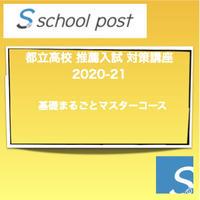 「都立高校 推薦入試 対策講座 2020-21」基礎まるごとマスターコース