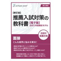 推薦入試対策の教科書【電子版・2021年度限定モデル】/面接編