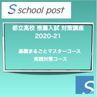 「都立高校 推薦入試 対策講座 2020-21」2コースセット(基礎まるごとマスター+実践対策)