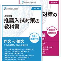 推薦入試対策の教科書[新訂版]