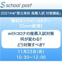 School Post「都立高校 推薦入試 対策ガイダンス」《11/23オンラインLIVE》