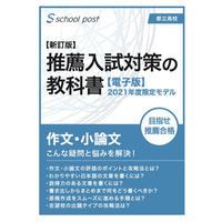 推薦入試対策の教科書【電子版・2021年度限定モデル】/作文・小論文編