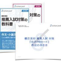 推薦入試対策の教科書[新訂版]+『自己PRカード』作成の手引き【ペーパー版】