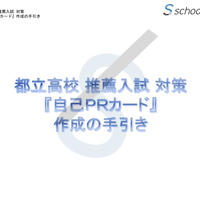 『自己PRカード』作成の手引き【電子版】