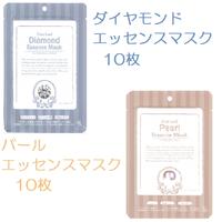 【送料無料】ディアリーフ ダイヤモンドマスク 10枚・パールマスク 10枚、計20枚セット(1枚あたり 74.0円)