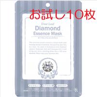 ☆お試し少量セット☆【送料無料】ディアリーフ ダイヤモンドエッセンスマスク 10枚(1枚あたり 79.8円)