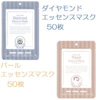 【送料無料】ディアリーフ ダイヤモンドマスク 50枚・パールマスク 50枚、計100枚セット
