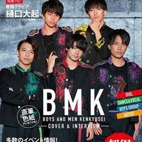 全国イケメンBOYSユニット情報誌『楽遊BOYS PASS』vol.2