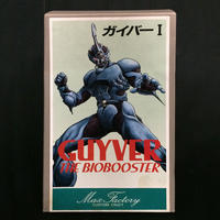 GUYVER  THE BIO BOOSTER 強殖装甲ガイバー1