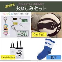 【通販限定】お楽しみセット ブルーVER.