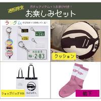 【通販限定】お楽しみセット ピンクVER.
