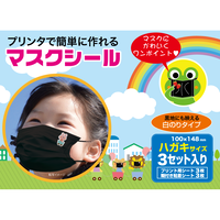 布マスクに貼れる水転写シール作成キット(白のりタイプ)ハガキサイズ