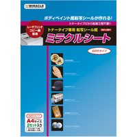 水転写シール作成キット トナーインク専用 白地タイプ 5冊セット