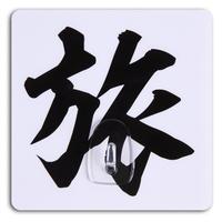 日本語 毛筆漢字 何度でもはがして使える不思議なフック Japanese Kanji Hook(旅 Journey)