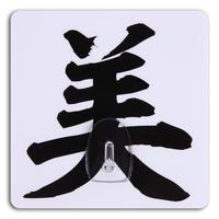 日本語 毛筆漢字 何度でもはがして使える不思議なフック Japanese Kanji Hook(美 Beauty)