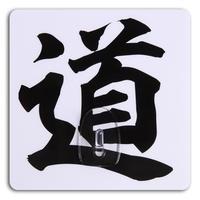 日本語 毛筆漢字 何度でもはがして使える不思議なフック Japanese Kanji Hook(道 Road)