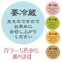 要冷蔵(パステル)シール
