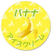 アイスラベル(イラスト)100枚入りーバナナ