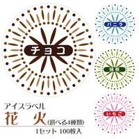 アイスラベル(花火)100枚入 バニラ / チョコ / イチゴ/ 抹茶