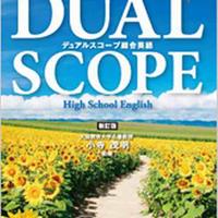 デュアル スコープ 1 教科書 解答