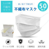 【5中旬から順次発送】ケース売り 使い捨てマスク 50枚入り BFE/VFE95%カット レギュラーサイズ