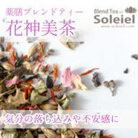 花神美茶【更年期やPMSなどのイライラ・気分の落ち込み・不安感】送料無料