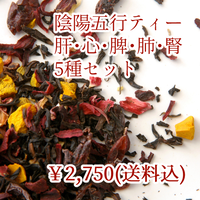 陰陽五行ティー5種セット(肝・心・脾・肺・腎)