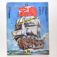 宝島 1973年11月号