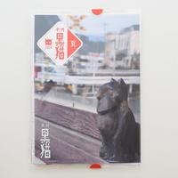 季刊 黒猫 2020年夏