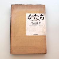 かたち 日本の伝承1