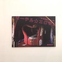モーテル☆エロチカ 消し忘れ廃墟ラブホテル選集